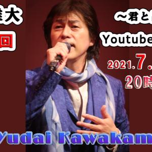 本日7/13(火)20時から第66回YouTubeライブ配信します!