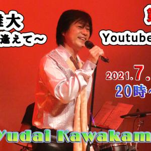 本日7/20(火)20時から第67回YouTubeライブ配信します!