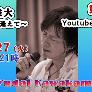 本日7/27(火)20時から第68回YouTubeライブ配信します!