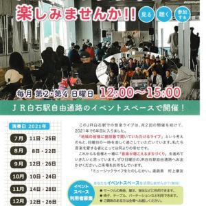 【ライブ報告】7/25(日)JR白石駅へ行ってきました!