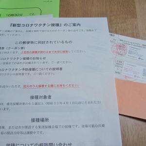 【函館】2回目ワクチン接種完了