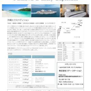 世界初 日本近海での探検クルーズ 今なら30%OFF!!