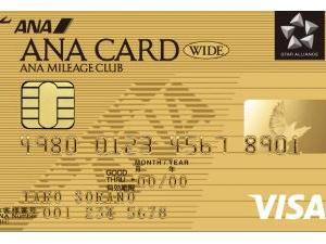 ANA VISAワイドゴールドの還元率が1.35%に低下! 次の最強ANAカードはANA VISAプラチナなのか?