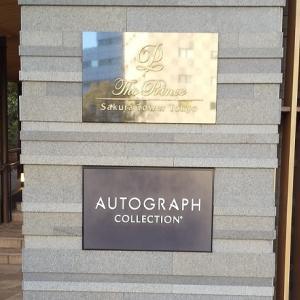 また泊まりたくなる凄く良いホテルでした ザ・プリンスさくらタワー東京 オートグラフコレクション宿泊記