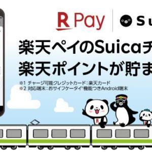 楽天PayとモバイルSuicaが連携開始!メリットはチャージでのポイント付与と楽天経済圏が大幅に拡大した点