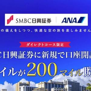 日興証券の口座開設でANAマイル 200マイル + dポイント 200ポイントを獲得できます dポイントでの株の買い付けのついでにマイルも獲得しちゃいましょう!