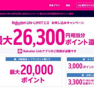 楽天UN-LIMIT 新規契約で最大26,300ポイントが貰えるキャンペーン実施中! 実質619円でAQOUSスマホを購入可能です