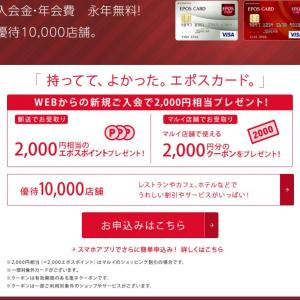 年会費無料で陸マイラー必携のクレカ 「エポスカード」入会で9,100円相当のポイント獲得できます