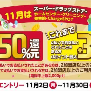 d払い 11月のお買い物ラリーは30%還元 はじめて利用の方は最大50%還元! スーパー・ドラッグストアでd払いを活用しよう!