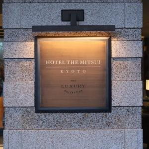 HOTEL THE MITSUI KYOTO プレミアルーム宿泊記