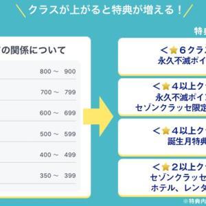 セゾンクラッセ星4以上でセゾンゴールドアメックスの年会費が実質無料になるキャンペーン実施中