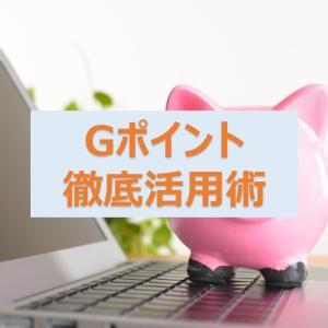 Gポイントは「ポイントサイト」としても活用できる! ポイント交換サイトでポイ活して効率的にポイントを貯めよう!