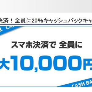 JCBカード スマホ決済で20%キャッシュバックのキャンペーンを開始!ソラチカカードやANA JCBも対象です!