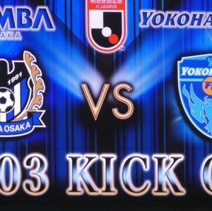 取り急ぎ観戦報告、vs横浜FC戦。パトリック~!