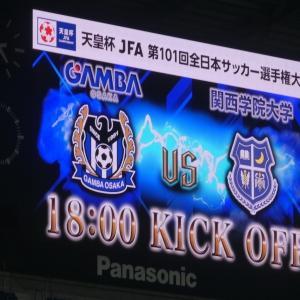 取り急ぎ観戦報告、天皇杯2回戦 ガンバ大阪3-1関西学院大学