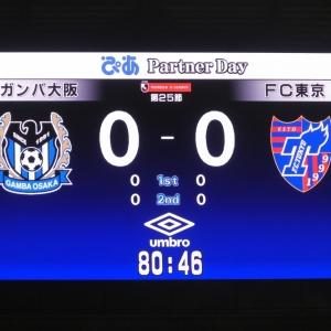 取り急ぎ観戦報告、ガンバ大阪 vs FC東京戦・スコアレスドロー