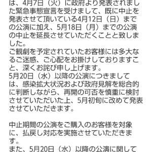 「ウエスト・サイド・ストーリー」Season3公演中止期間延長