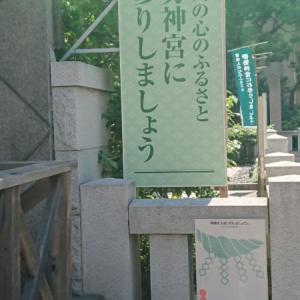2年ぶりに東京大神宮に行けると思ったが…