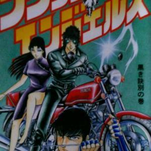バイオレンスアクション漫画《ブラック・エンジェルズ2》(゜∇^d)!!