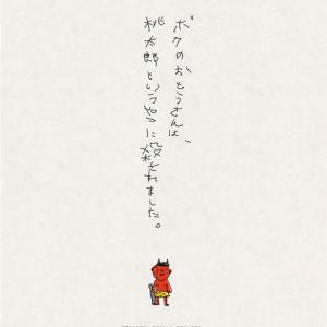 NO WAR!の巻