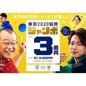 東京2020協賛ジャンボ宝くじ!の巻