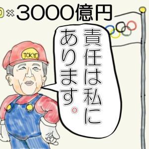 東京オリンピック追加経費!の巻