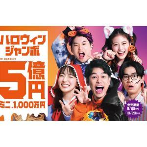 ハロウィンジャンボ宝くじ~2020!の巻