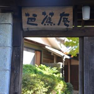 椿山荘から関口芭蕉庵の庭園を散策 1