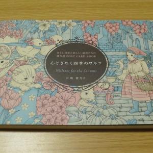 心ときめく四季のワルツ 美しい情景と愛らしい動物たちの塗り絵POST CARD BOOK