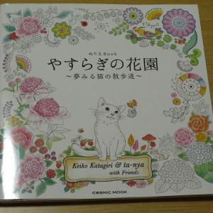 やすらぎの花園 夢みる猫の散歩道 ぬりえBook