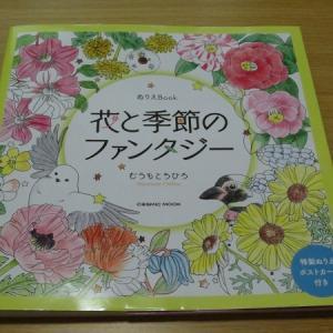 ぬりえBOOK 花と季節のファンタジー