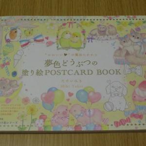 """""""かわいい""""の魔法にかかる夢色どうぶつの塗り絵POSTCARD BOOK"""