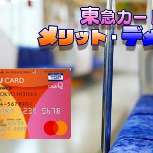 初年度年会費無料!東急カードのメリット・デメリット【特典も紹介】