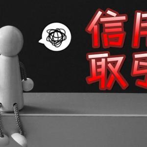 【失敗談】株の信用取引はやめとけ!信用取引の危険性と1日で100万円失った20代男性の末路