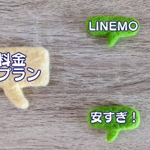 ソフトバンクから新しい格安SIMが登場!話題の「LINEMO(ラインモ)」の料金プランを解説
