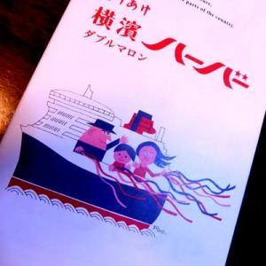 横浜のおやつ、有明のハーバー