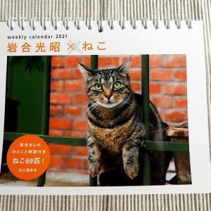 岩合光昭・週めくりのねこカレンダー2021