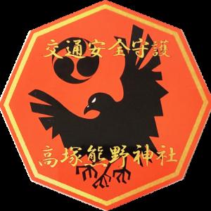 320.高塚熊野神社(静岡県浜松市)