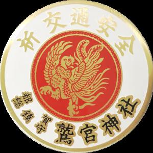 322.下野国鷲宮神社(栃木県栃木市)