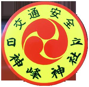 361.神峰神社(茨城県日立市)