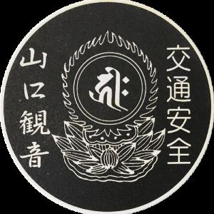 362.山口観音 金乗院(埼玉県所沢市)