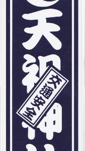 363.江東天祖神社(東京都江東区)