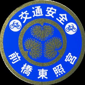366.前橋東照宮(群馬県前橋市)