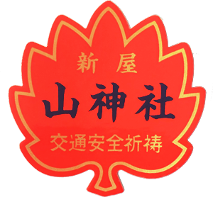 367.新屋山神社(山梨県富士吉田市)