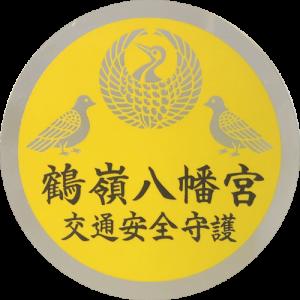 368.鶴嶺八幡宮(神奈川県茅ヶ崎市)