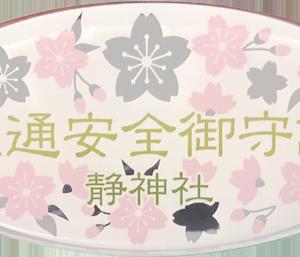 370.靜神社(茨城県那珂市)