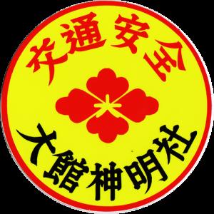 373.大館神明社(秋田県大館市)