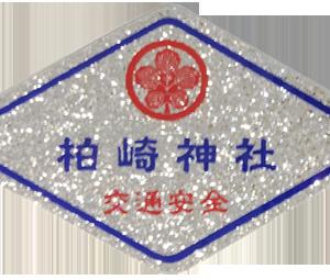 375.柏崎神社(新潟県柏崎市)