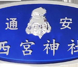 376.西宮神社(兵庫県西宮市)