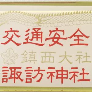 379.鎮西大社諏訪神社(長崎県長崎市)
